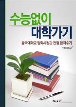 동국대학교 입학사정관 전형 합격수기