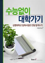 상명대학교 입학사정관 전형 합격수기