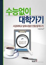 서강대학교 입학사정관 전형 합격수기