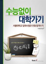 서울대학교 입학사정관 전형 합격수기