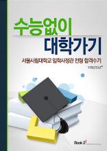 서울시립대학교 입학사정관 전형 합격수기