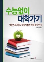 서울여자대학교 입학사정관 전형 합격수기