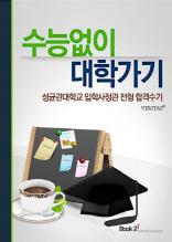 성균관대학교 입학사정관 전형 합격수기