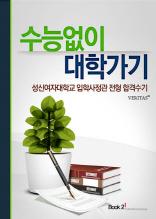 성신여자대학교 입학사정관 전형 합격수기