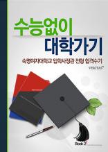 숙명여자대학교 입학사정관 전형 합격수기