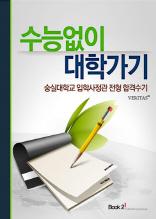 숭실대학교 입학사정관 전형 합격수기