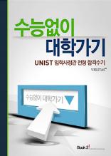 유니스트 입학사정관 전형 합격수기