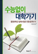 중앙대학교 입학사정관 전형 합격수기