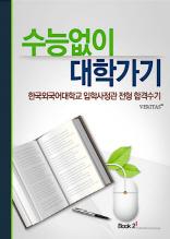한국외국어대학교 입학사정관 전형 합격수기