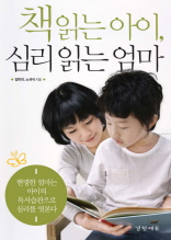 책읽는 아이 심리 읽는 엄마