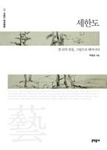 세한도 (키워드 한국문화 01)