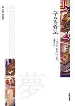 구운몽도 (키워드 한국문화 03)