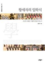 왕세자의 입학식(키워드 한국문화 04)
