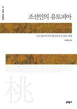 조선인의 유토피아(키워드 한국문화 05)