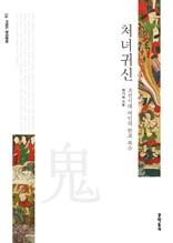 처녀귀신 (키워드 한국문화 06)