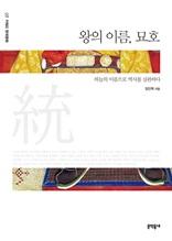 왕의 이름, 묘호 (키워드 한국문화 07)