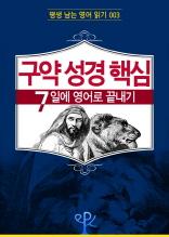 구약 성경 핵심 7일에 영어로 끝내기 (평생 남는 영어 읽기 03)