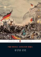 공산당 선언 (펭귄 클래식 시리즈 80)