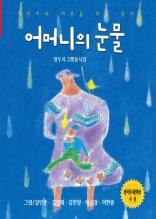 어머니의 눈물 - 한국동시문학 2005