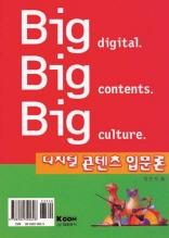 디지털 콘텐츠 입문론