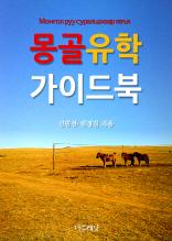 몽골 유학 가이드북