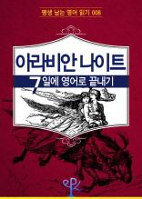 아라비안 나이트 7일에 영어로 끝내기 (평생 남는 영어 읽기 08)