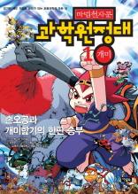 마법천자문 과학원정대 1 개미 (손오공과 개미핥기의 한판승부!)