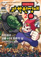 마법천자문 과학원정대 2 공룡 (손오공과 공룡 시대 최후의 날)