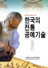 한국의 전통 공예기술