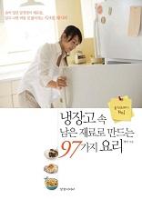 냉장고 속 남은 재료로 만드는 97가지 요리