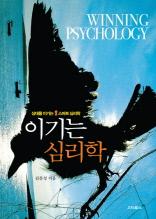 이기는 심리학