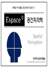 Espace-S (공간지각력)
