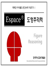 Espace-F (도형추리력)