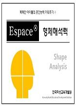 Espace-A (형체해석력)