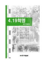 4.19 혁명 보도자료집