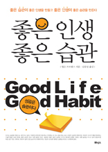 좋은인생 좋은습관 (개정판)