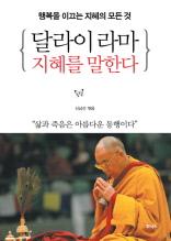 달라이라마 지혜를 말하다