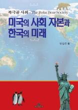 미국의 사회자본과 한국의 미래