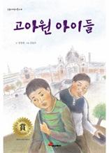 고아원 아이들 (눈높이 어린이문고 48)