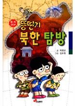 뚱딴지 북한 탐방