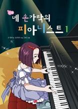 <만화>네 손가락의 피아니스트 1