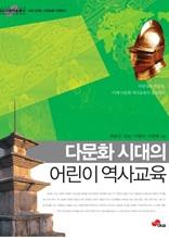 다문화 시대의 어린이 역사교육 (아동학술총서 14)