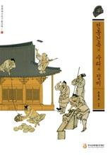 전통건축의 수리와 정비