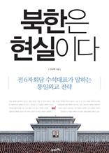 북한은 현실이다