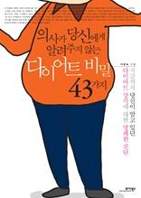 다이어트 비밀 43가지