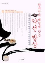 한국인의 체질에 맞는 약선 밥상