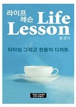 라이프 레슨 (Life Lesson)
