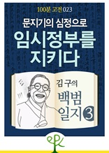 [100분 고전 023]문지기의 심정으로 임시정부를 지키다 - 김구의 《백범일지》 3