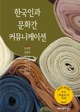 한국인과 문화간 커뮤니케이션