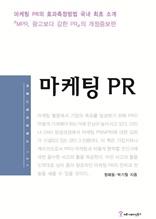 마케팅 PR